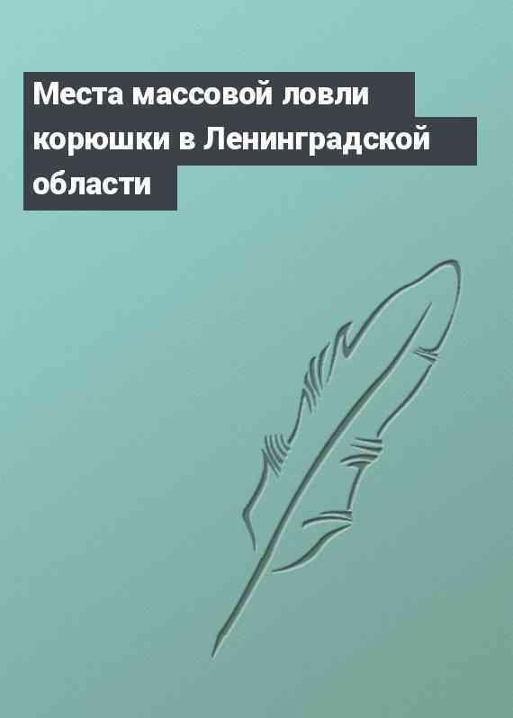 места ловли корюшки в ленинградской области