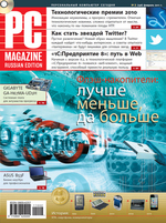 Журнал PC Magazine/RE ╧2/2011