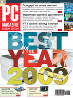 Журнал PC Magazine/RE ╧03/2010