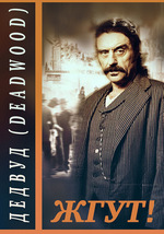 Дэдвуд (Deadwood). Жгут!