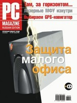 Журнал PC Magazine/RE ╧09/2008