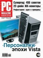 Журнал PC Magazine/RE ╧08/2008