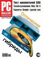 Журнал PC Magazine/RE ╧07/2008