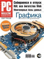 Журнал PC Magazine/RE ╧06/2008