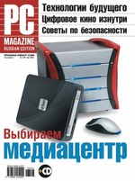 Журнал PC Magazine/RE ╧03/2008