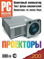Журнал PC Magazine/RE ╧02/2008