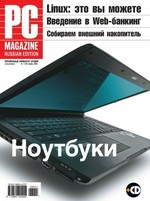 Журнал PC Magazine/RE ╧01/2008