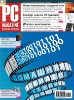 Журнал PC Magazine/RE ╧02/2010