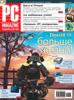 Журнал PC Magazine/RE ╧06/2010