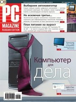 Журнал PC Magazine/RE ╧07/2010