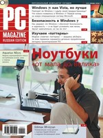 Журнал PC Magazine/RE ╧01/2009