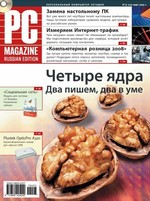Журнал PC Magazine/RE ╧03/2009