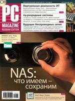 Журнал PC Magazine/RE ╧05/2009