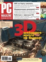Журнал PC Magazine/RE ╧06/2009