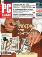 Журнал PC Magazine/RE ╧07/2009