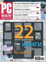 Журнал PC Magazine/RE ╧09/2010