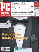 Журнал PC Magazine/RE ╧09/2009