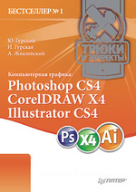Компьютерная графика: Photoshop CS4, CorelDRAW X4, Illustrator CS4. Трюки и эффекты