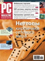 Журнал PC Magazine/RE ╧11/2009