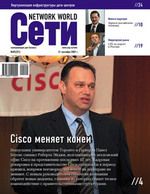 Сети / Network World ╧9/2009