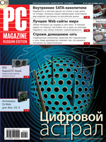 Журнал PC Magazine/RE ╧10/2010