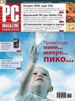 Журнал PC Magazine/RE ╧10/2009