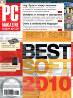 Журнал PC Magazine/RE ╧11/2010