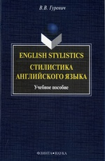 English Stylistics. Стилистика английского языка
