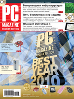 Журнал PC Magazine/RE ╧3/2011