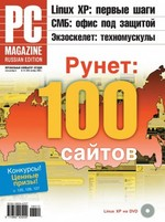 Журнал PC Magazine/RE ╧10/2008