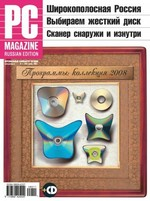 Журнал PC Magazine/RE ╧11/2008