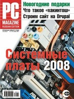 Журнал PC Magazine/RE ╧12/2008