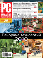 Журнал PC Magazine/RE ╧1/2011