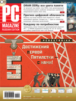 Журнал PC Magazine/RE ╧4/2011