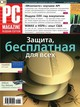 Журнал PC Magazine/RE ╧04/2010