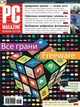 Журнал PC Magazine/RE ╧08/2010